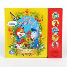 В.Сутеев - Так сойдёт! (5 звуковых кнопок). формат:200х175мм. объем: 10 картонных страниц в кор.32шт обложка книги