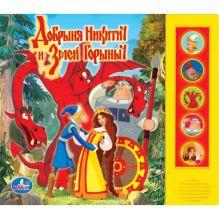 - Добрыня Никитич и Змей Горыныч. 5 звук. кнопок. формат: 200х175мм. 10 карт. стр. в кор.32шт обложка книги