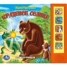 К.Чуковский - Краденое солнце. 5 звуковых кнопок. формат: 200х175мм. объем: 10 карт. стр. в кор.32шт обложка книги
