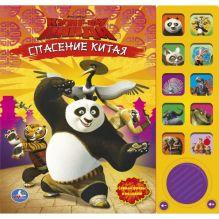 О. Бабушкина - Кунг-фу панда. Смелая команда. (10 звуковых кнопок). формат: 242х230мм. 10 стр. в кор.24шт обложка книги