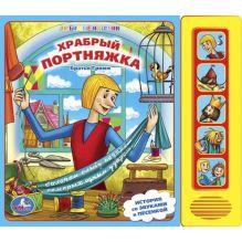Братья Гримм - Храбрый портняжка.  5 звуковых кнопок. формат: 200х175мм. объем: 10 карт. стр. в кор.32шт обложка книги