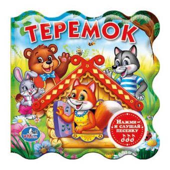 Теремок. книга для ванны с песенкой. 15 х15см. 8 стр. уп.: 200х250мм пвх пакет в кор.50шт И. Лутикова, редактор-составитель
