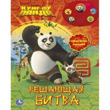 О. Бабушкина - Кунг-фу панда. Решающая битва. (5 кнопок с песенкой и фразами). 203х253мм. в кор.32шт обложка книги