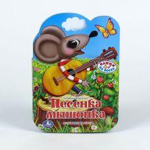 Е.Карганова - Песенка мышонка. (1 тактильная кнопка в виде носика героя, песня - 1 мин). в кор.40шт обложка книги