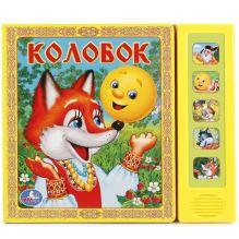 Ю.Шигарова - Колобок. (5 звуковых кнопок). формат:200х175мм. объем:10 картонных страниц в кор.32шт обложка книги