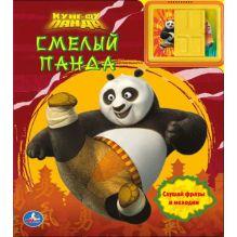 О. Бабушкина - Кунг-фу панда. Смелый панда. (2 звук. кнопки + звук задвижки). 200х225мм. 10 стр. в кор.32шт обложка книги