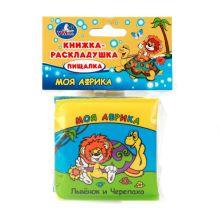 С. Козлов - Моя африка. Львенок и черепаха. книга-раскладушка для ванной. формат: 8х8см. в кор.90шт обложка книги