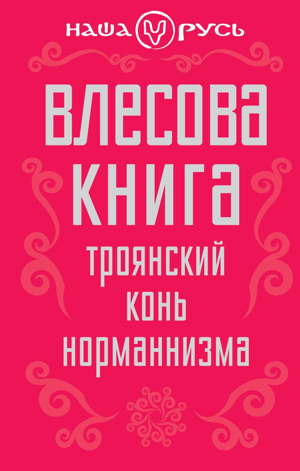 Влесова книга. Троянский конь норманнизма ( Чернов В.М.  )