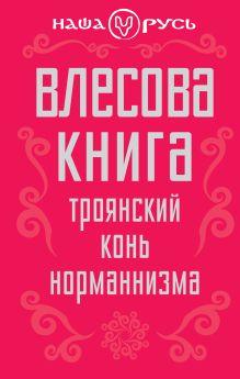 Чернов В.М. - Влесова книга. Троянский конь норманнизма обложка книги