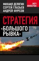 Делягин М.Г., Глазьев С.Ю., Фурсов А.И. - Стратегия «большего рывка»' обложка книги