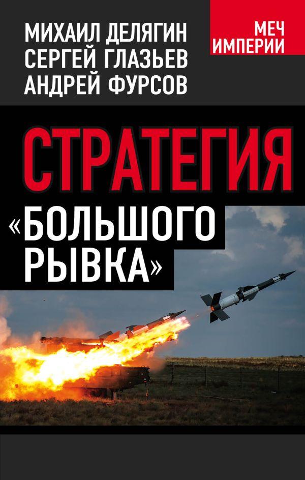 Стратегия «большего рывка» Делягин М.Г., Глазьев С.Ю., Фурсов А.И.