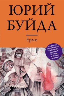 Буйда Ю.В. - Ермо обложка книги