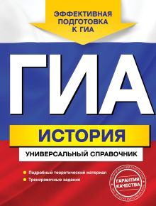 ГИА. История. Универсальный справочник
