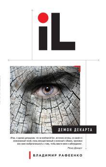 Рафеенко В.В. - Демон Декарта обложка книги