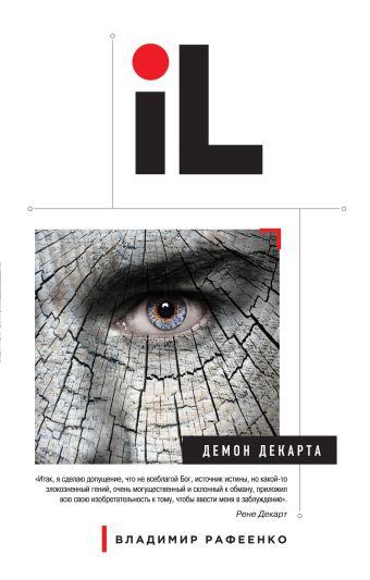Демон Декарта Рафеенко В.В.