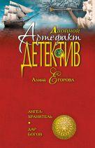 Егорова А. - Ангел-хранитель. Дар богов' обложка книги