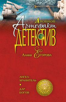 Егорова А. - Ангел-хранитель. Дар богов обложка книги