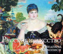 - Русское искусство. Шедевры живописи обложка книги