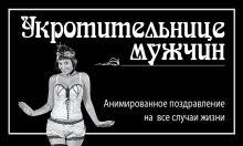 - Укротительнице мужчин обложка книги