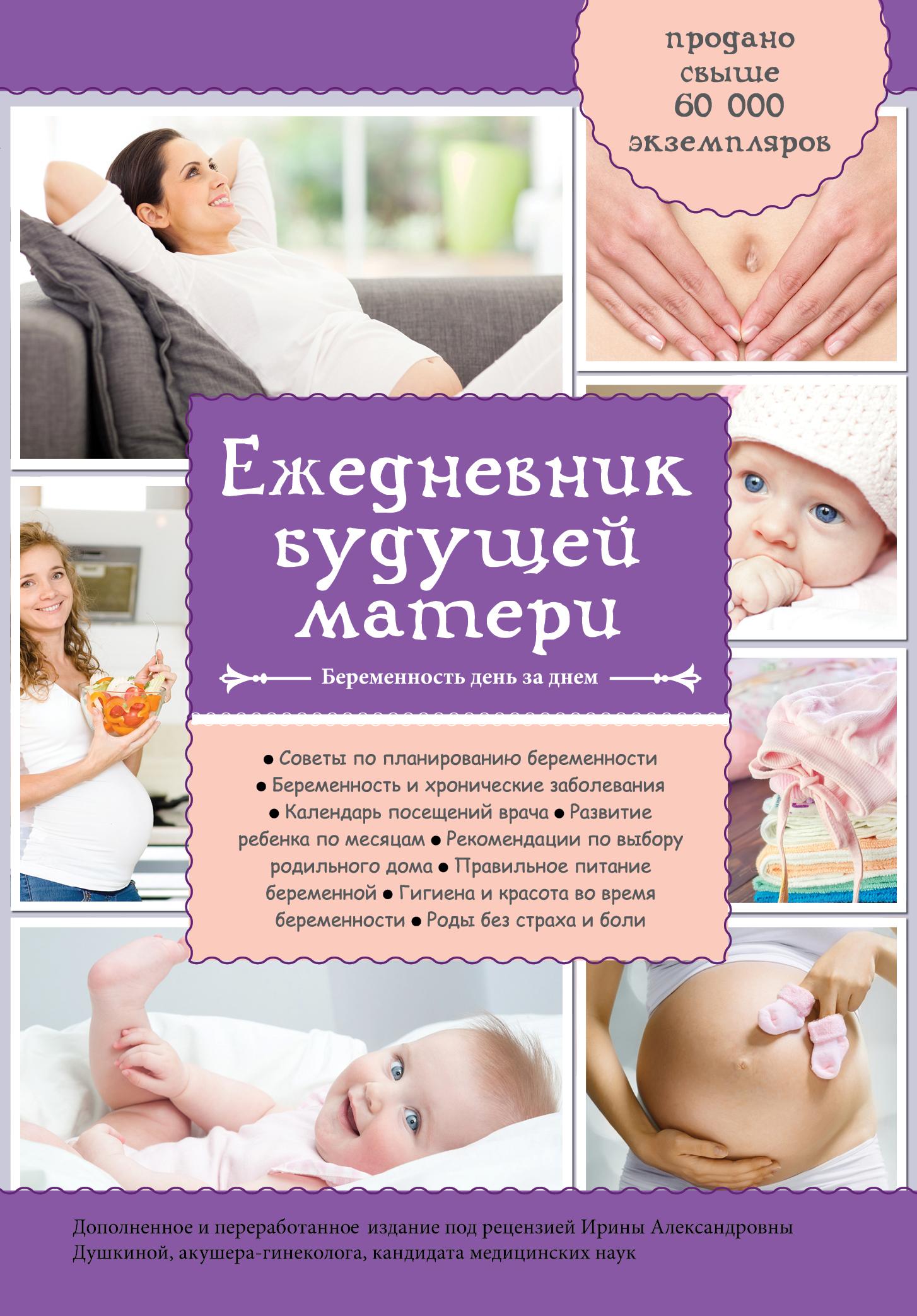Ежедневник будущей матери. Беременность день за днем (дополненный)