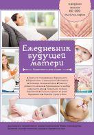 Коваленко А.В. - Ежедневник будущей матери. Беременность день за днем (дополненный)' обложка книги
