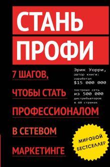 - Стань профи. 7 шагов, чтобы стать профессионалом в сетевом маркетинге обложка книги