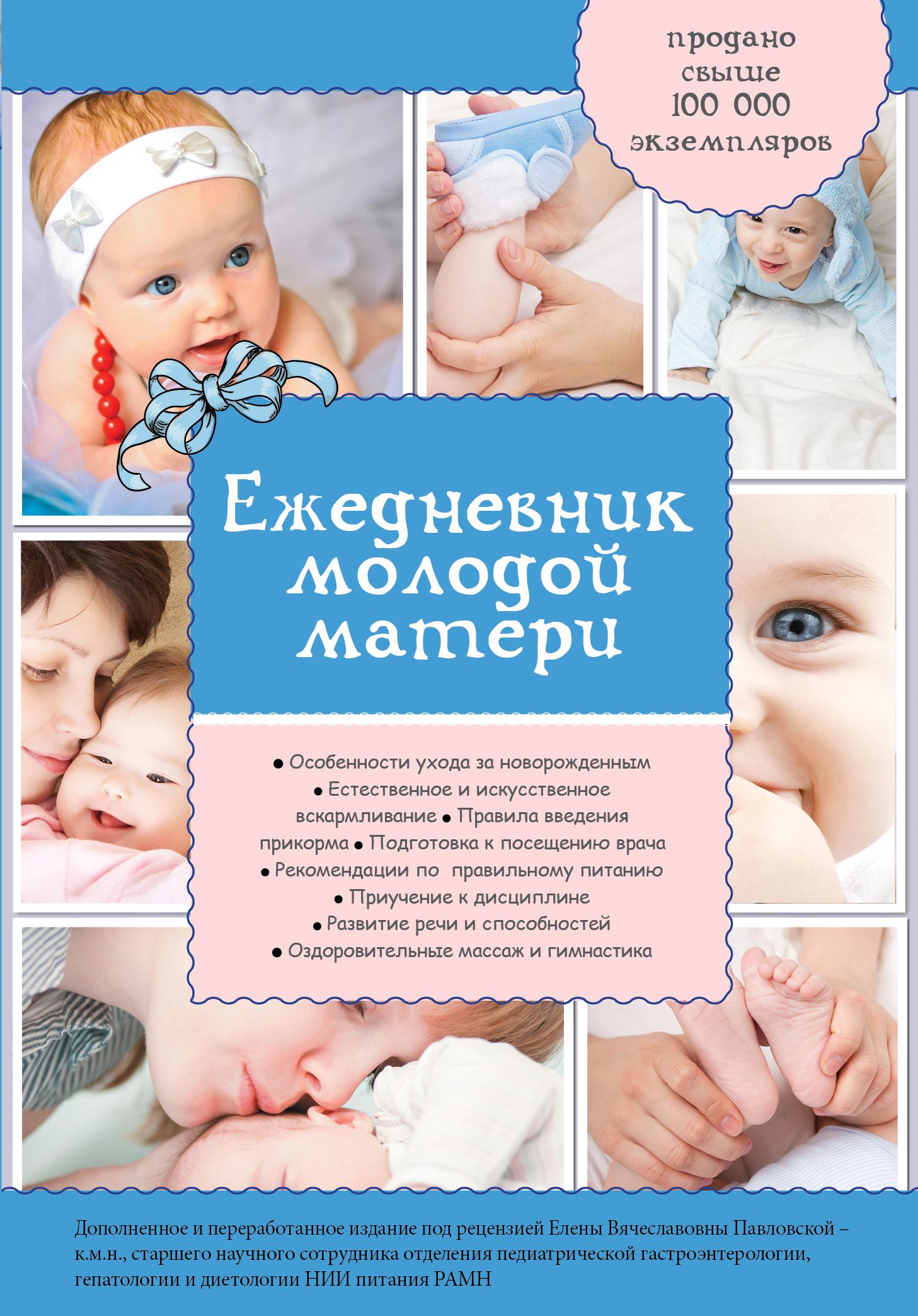 Ежедневник молодой матери (дополненный)