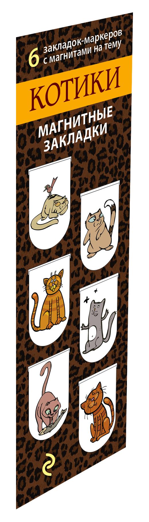 Магнитные закладки. Котики (6 закладок полукругл.) магнитные закладки совы сладкое утро 6 закладок полукругл