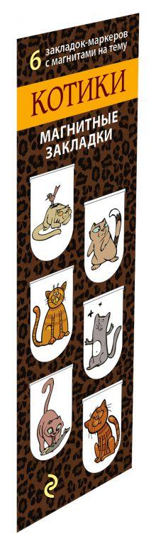 - Магнитные закладки. Котики (6 закладок полукругл.) обложка книги