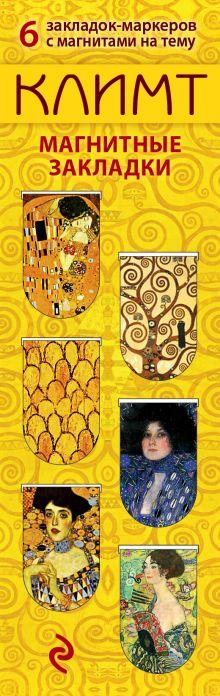 Магнитные закладки. Климт (6 закладок полукругл.)