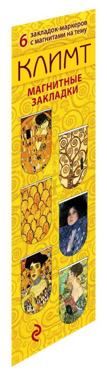 - Магнитные закладки. Климт (6 закладок полукругл.) обложка книги