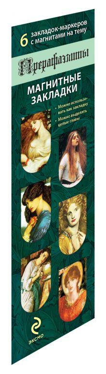 - Магнитные закладки. Прерафаэлиты (6 закладок полукругл.) обложка книги