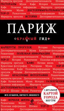 Лебедева И.А. - Париж. 3-е изд., испр. и доп. обложка книги