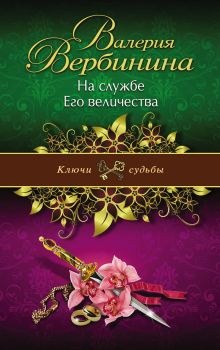 На службе Его величества обложка книги