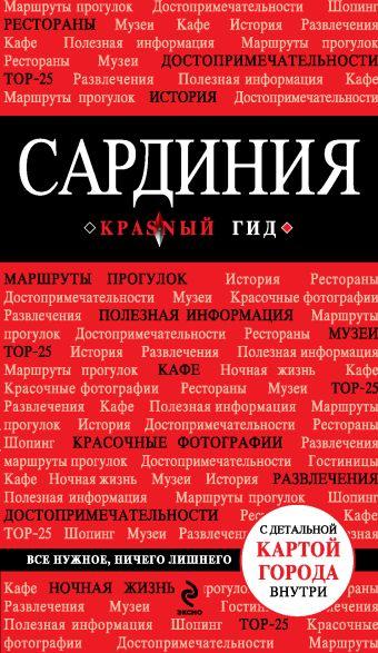 Сардиния. 2-е изд., испр. и доп. Усова Н.Г., Серов О.А.