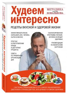 Ковальков А.В. - Худеем интересно. Рецепты вкусной и здоровой жизни обложка книги