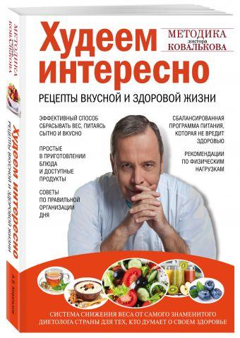 Худеем интересно. Рецепты вкусной и здоровой жизни Ковальков А.В.