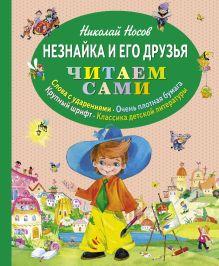 Незнайка и его друзья (ст. изд.)