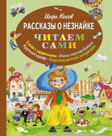 Носов И.П. - Рассказы о Незнайке (ил. О. Зобниной) обложка книги