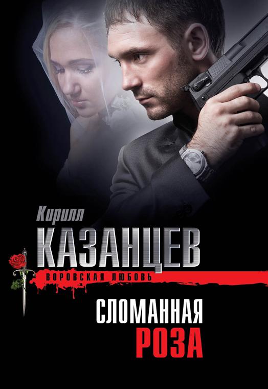 Сломанная роза Казанцев К.