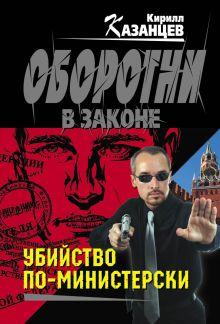 Казанцев К. - Убийство по-министерски обложка книги
