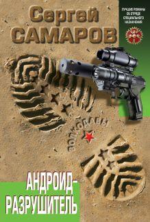Самаров С.В. - Андроид-разрушитель обложка книги