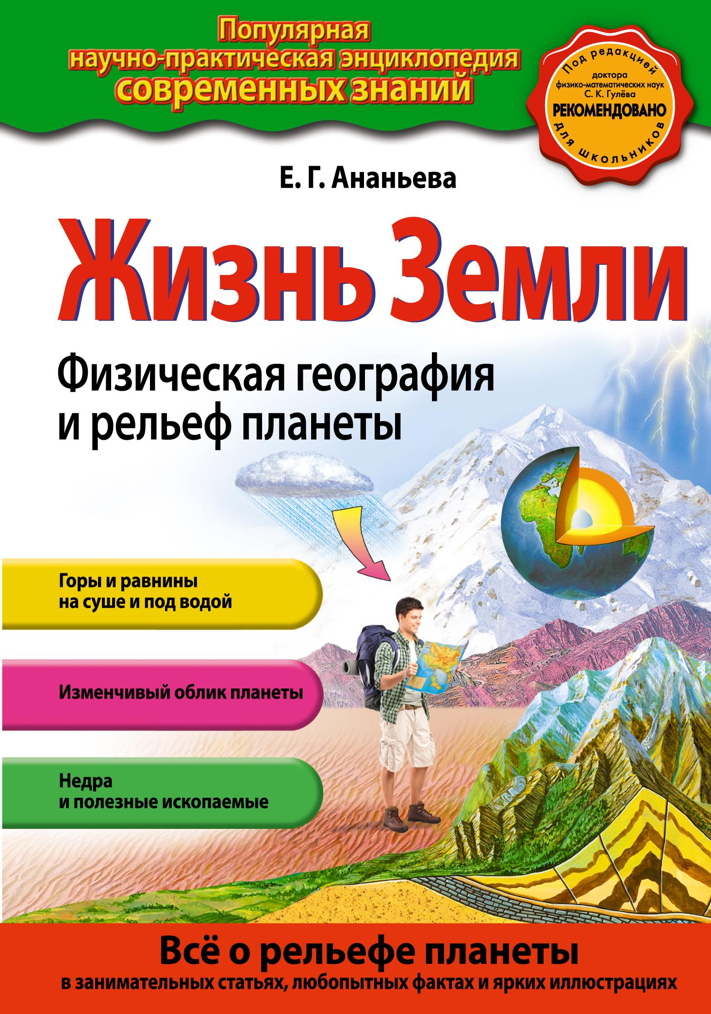 Жизнь Земли. Физическая география и рельеф планеты ( Ананьева Е.Г.  )