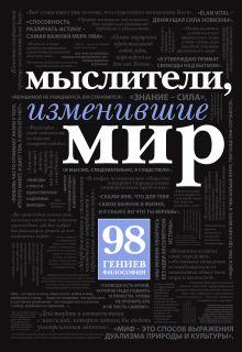 - Мыслители, изменившие мир (с кор.) обложка книги