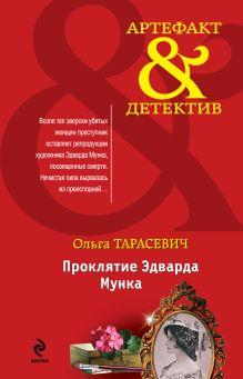 Обложка Проклятие Эдварда Мунка Ольга Тарасевич