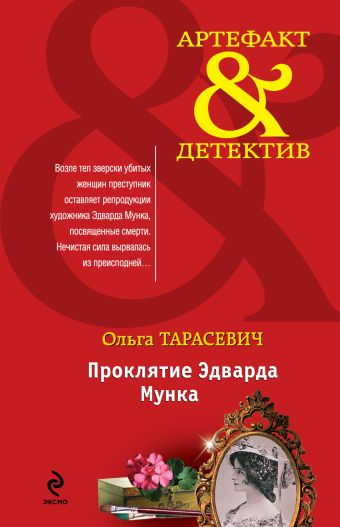 Проклятие Эдварда Мунка Тарасевич О.И.