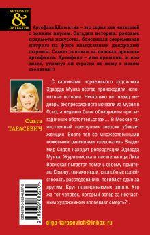 Обложка сзади Проклятие Эдварда Мунка Ольга Тарасевич