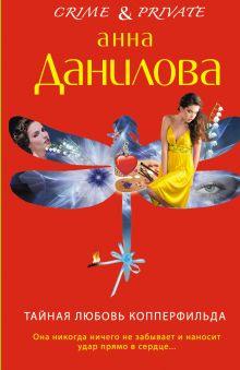 Данилова А.В. - Тайная любовь Копперфильда обложка книги