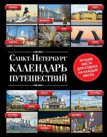 Голомолзин Е.В. - Санкт-Петербург. Календарь путешествий обложка книги
