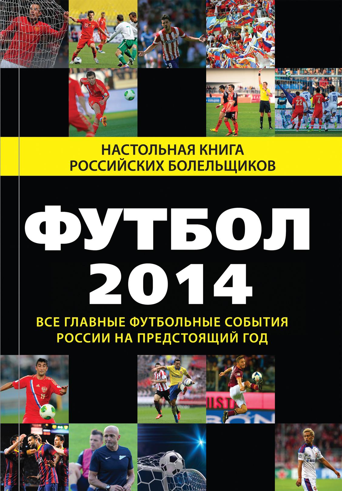 Футбол - 2014 от book24.ru